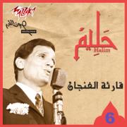 Qareat El Fengan - Abdel Halim Hafez - Abdel Halim Hafez