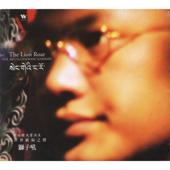 The Lion Roar H.H. The 17th GYALWANG KARMAPA (feat. H.H. the 17th Karmapa Ogyen Trinley Dorje)