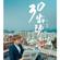 糞埽人 - Jacky Chen