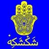 Khala W Al Hanfousha Sajeda Obaid - خالة والحنفوشة ساجده عبيد - Shakshaka