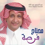 Muhtaj Forsah - Abdul Majeed Abdullah - Abdul Majeed Abdullah