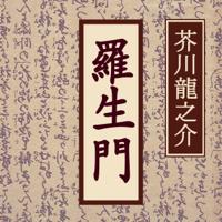 羅生門【オーディオブック・朗読版】