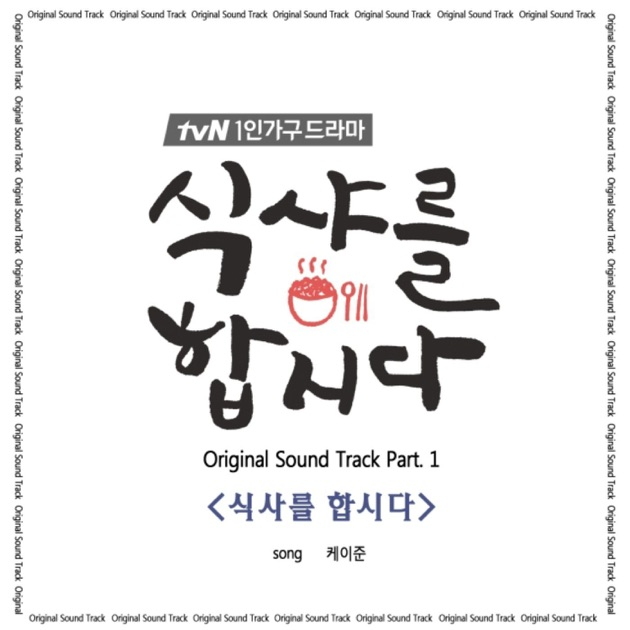 Let's Eat 2 (Original Television Soundtrack) by Various Artists