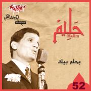 Abd El Halim Hafez - Abdel Halim Hafez - Abdel Halim Hafez