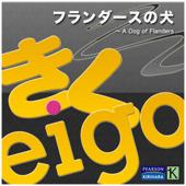 桐原書店 きくeigo(英語) 『フランダースの犬』