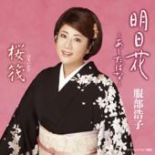 Asitabana / Hanaikada - EP