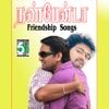 Nanbenda - Friendship Songs