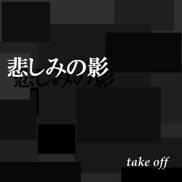 悲しみの影 - Single