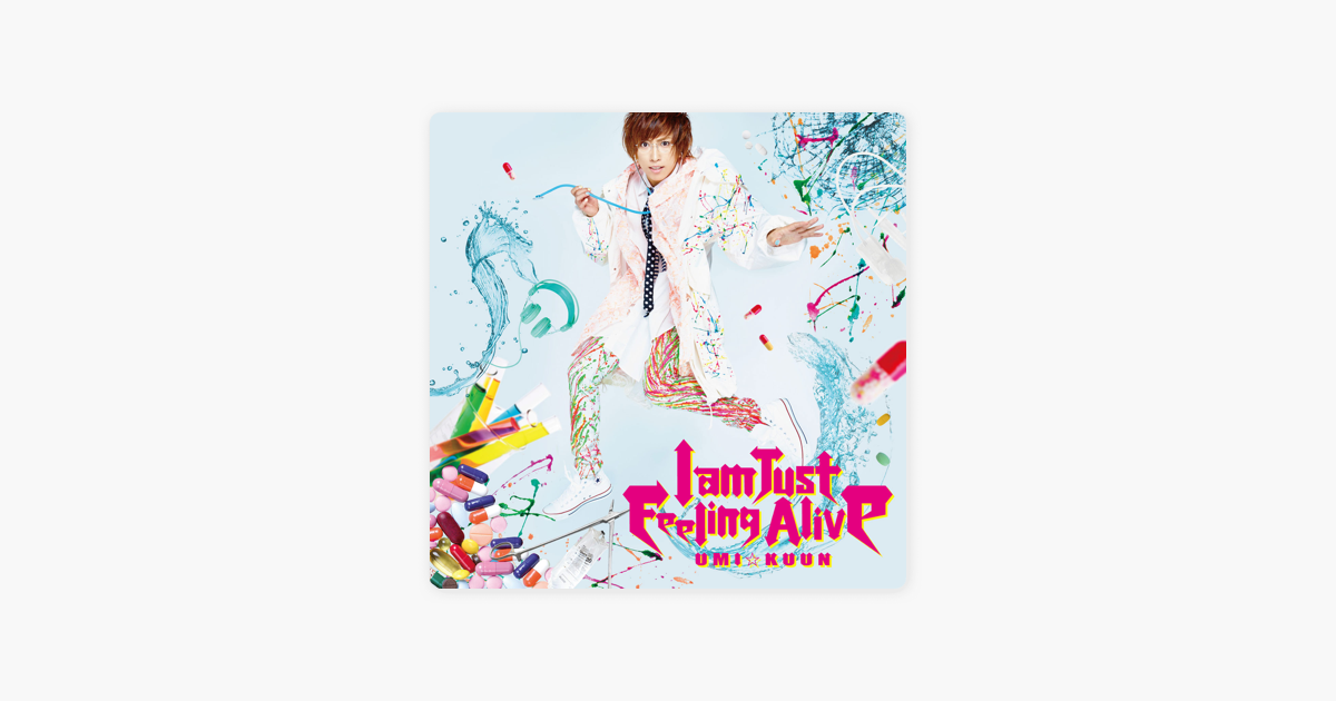 UMI☆KUUNの「I am Just Feeling ...