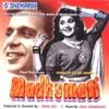 Madhumati (Original Motion Picture Soundtrack)