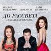 До рассвета (Казахская версия) [feat. Moldir Auelbekova] - Single, Sati Kazanova & Arsenium