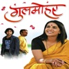 Gulmohar (Original Motion Picture Soundtrack) - Single
