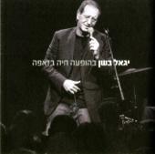 (Shamaim) שמים - Yigal Bashan