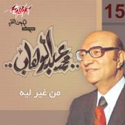 Men Gheir Leh - Mohamed Abdel Wahab - Mohamed Abdel Wahab