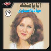 Ana Baashaak Live - Mayada Al Hennawy - Mayada Al Hennawy