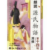 源氏物語(十四) 澪標(みおつくし)
