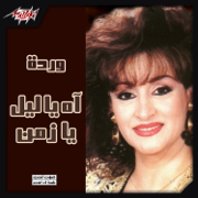 Aghany Film Ah Ya Lael Ya Zaman - Warda - Warda