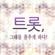 안동역에서 - Jin Sung