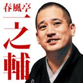 毎日新聞落語会 春風亭一之輔 「不動坊」「千両みかん」