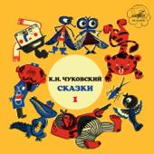 Корней Чуковский: Сказки, Выпуск 1