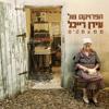 Mi'Ma'amakim - The Idan Raichel Project