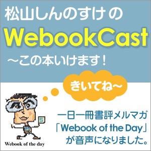 松山しんのすけのWebookCast~この本いけます!