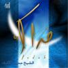 فداك - الشيخ حسين الأكرف