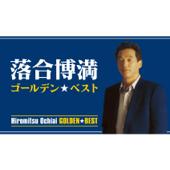 Koi no Hirokooji thumbnail