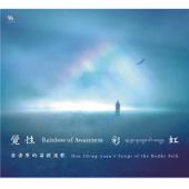 覺性彩虹 (徐清原的菩提道歌)