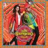 Aaha Kalyanam (Telugu) [Original Motion Picture Soundtrack]