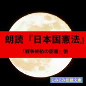 朗読「日本国憲法」「戦争終結の詔書」他