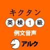 アルク - キクタン英検1級 例文音声 (アルク) アートワーク