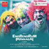 Endrendrum Punnagai     songs