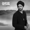 Reva Le'Shesh - The Idan Raichel Project