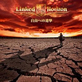 Linked Horizonの「自由への進撃...