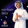 Fahad Al Kubaisi - Jalsat Jeddah 2014 artwork
