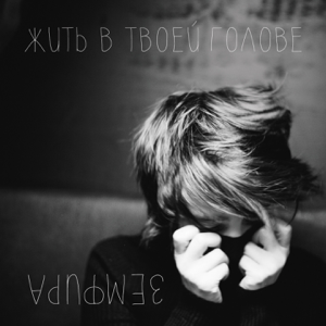 Zemfira - Live in Your Head