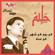 Abdel Halim Hafez - Abd El Halim Hafez