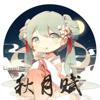 The Autumn Moon (feat. Hatsune Miku) - Luna