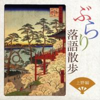 ぶらり落語散歩 上野編 崇徳院(2010.7.22 池袋演芸場): 崇徳院