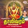 Thaalivaram
