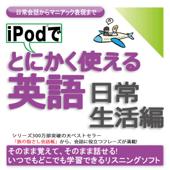 iPodでとにかく使える英語[日常生活編]-日常会話からマニアック表現まで