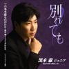 Wakaretemo - EP - Ken Kuroki Jr.