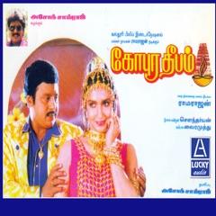 Gopura Deepam (Original Motion Picture Soundtrack) - EP