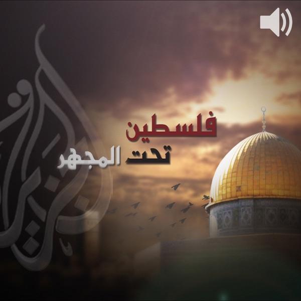 صوت -فلسطين تحت المجهر