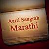 Aarti Sangrah Marathi songs