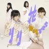 ヒリヒリの花 (通常盤 Type-B) - EP ジャケット写真