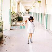 Download StreetVoice 冬季選集 - 群星 on iTunes (Indie Rock)