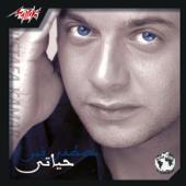 Habeb Hayaty - Moustafa Amar - Moustafa Amar
