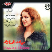 El Layaly - Mayada Al Hennawy - Mayada Al Hennawy
